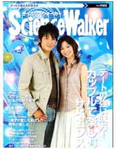 Science Walker magazine cover
